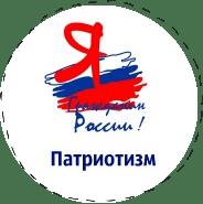 патриотизм_сочинение