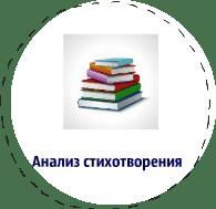 сочинения_анализ_стихотворения