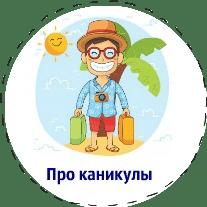 сочинения_каникулы