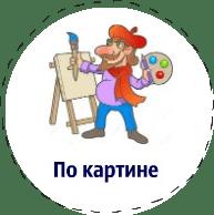 сочинения_по_картине