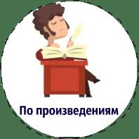 сочинения_по_произведениям