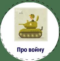 сочинения_про_войну