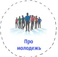 сочинения_про_молодежь