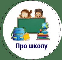 сочинения_пр_школу