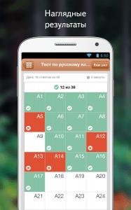 android-soft_124_yandeks-ege-4