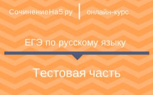 test_part