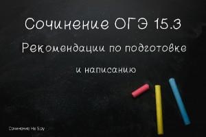 сочинение_огэ_15.3_н