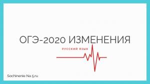 ОГЭ-2020 post