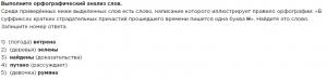 Орфографический_анализ