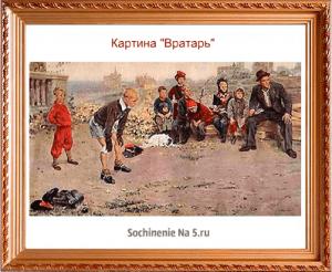 sochineniena5