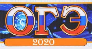 огэ-русский-2020