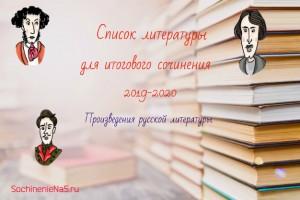 список_литературы_итоговое_сочинение_2020