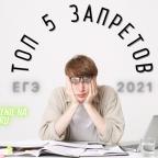 ТОП-5 запретов на ЕГЭ-2021